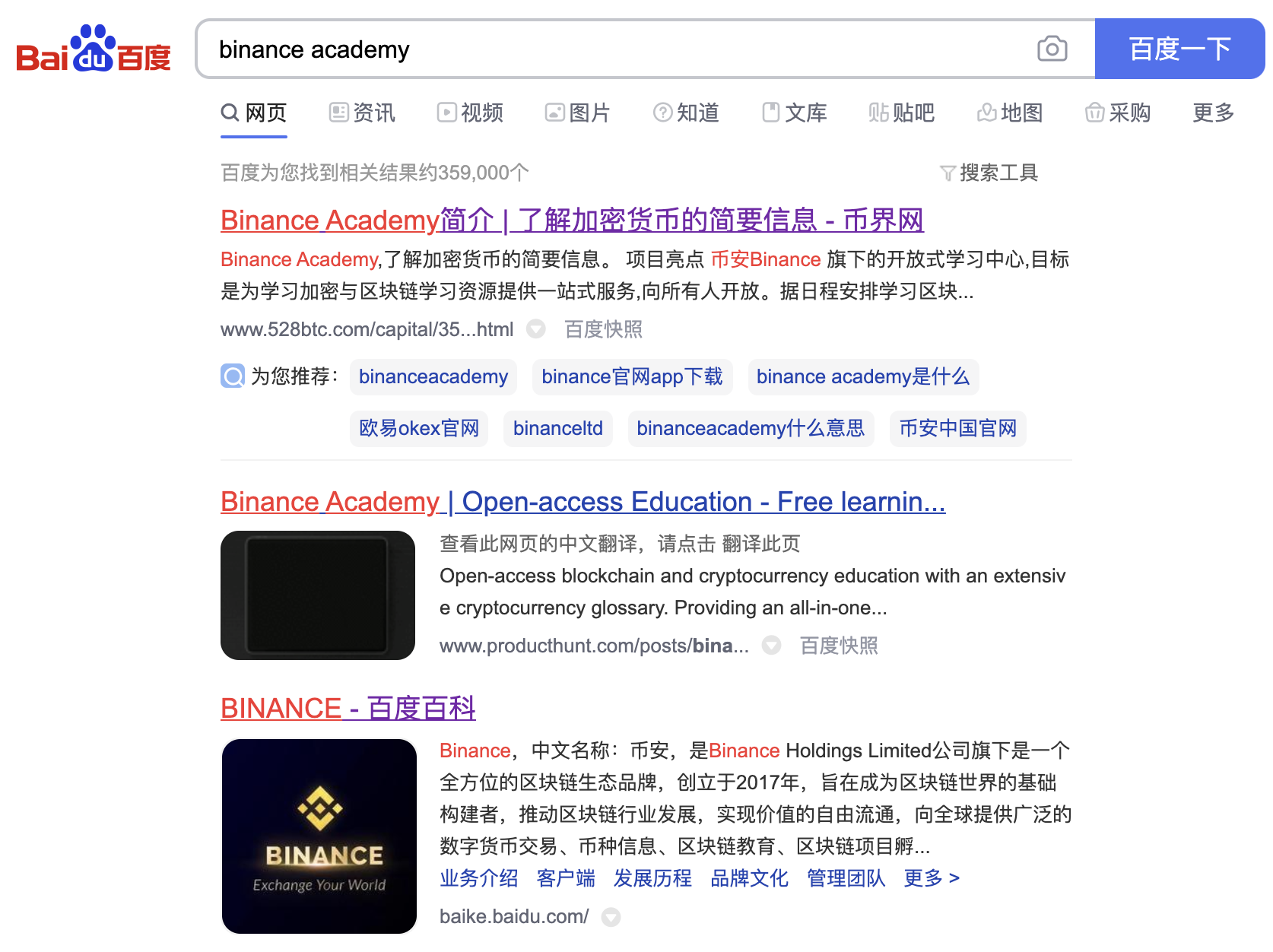 Chinese search engines block results for top crypto exchanges